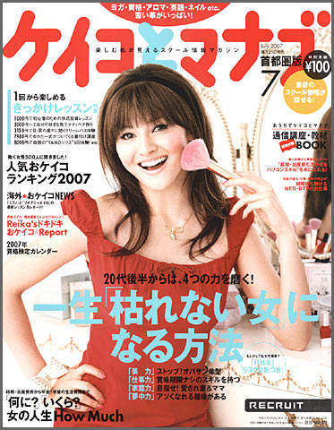Keiko to Manabu 2007 06 (Tokio)