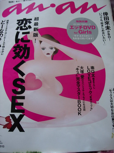 Japanese Magazine Publish Sex Guide for Women [Graphic] picture