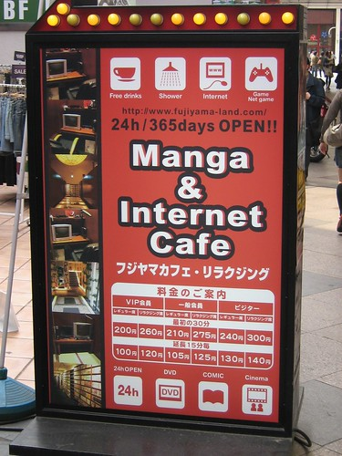 manga internet cafe