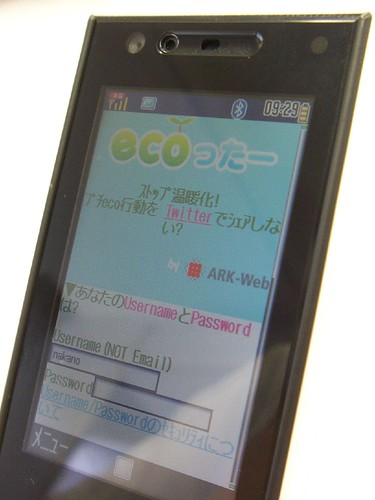 eco.tter for mobile もばecoったー