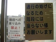 06 サンスクエア-03.階段座り禁止