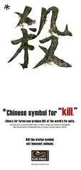 JT's winning poster/ Design Against Fur
