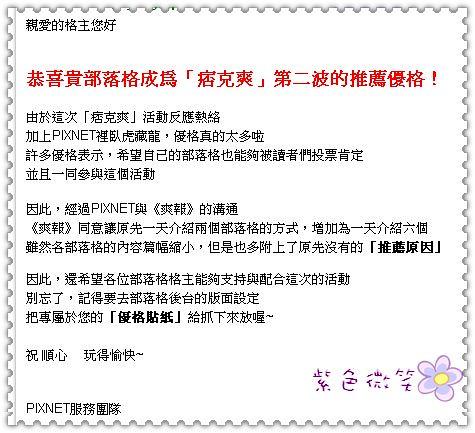 [分享]入選痞客爽-爽報.第二波名單