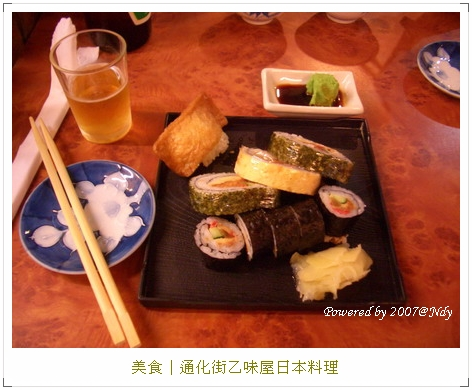 乙味屋-綜合壽司