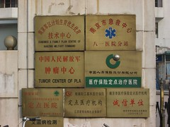 Military Eugenics hospital