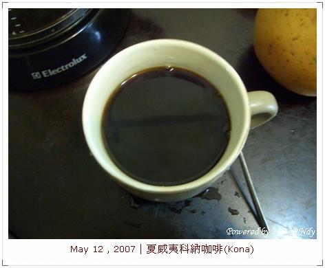 煮好香味撲鼻的科納(Kona)