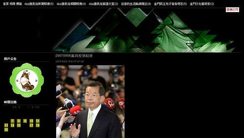 2008總統選謝長廷台灣一定贏