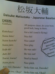 Japanese Baseball Cheers