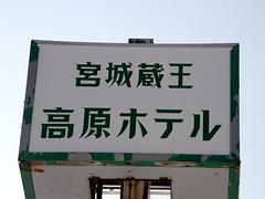 #2986 Miyagi Za Kgen Hotel () (Nemo's great uncle) Tags: hotel     miyagiprefecture thoku   miyagiza