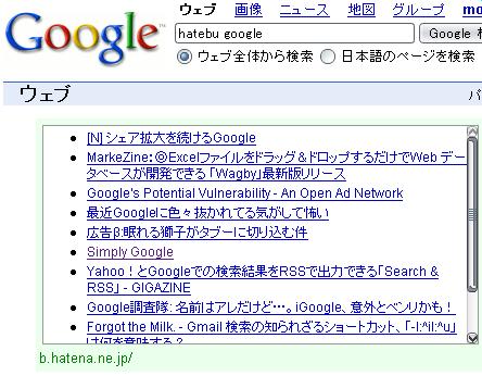 Google co-op : Google 検索にはてなブックマークを表示