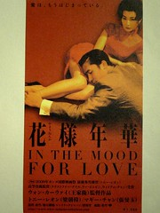 (in the mood for love) (latekommer) Tags: cameraphone china cinema film movie ticketstubs tokyo wongkarwai movietickets motionpicture tonyleung  maggiecheung inthemoodforlove  platoniclove chinesefilm