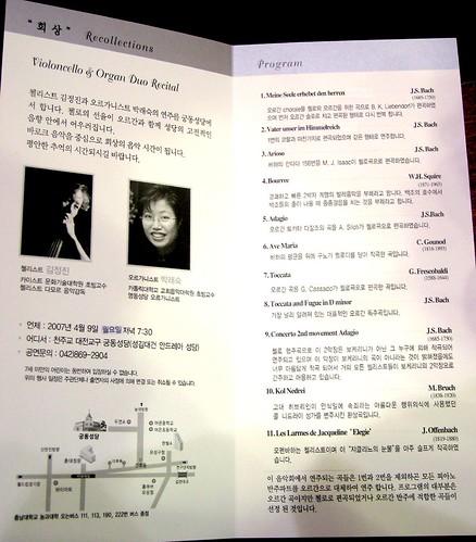첼로-오르간 연주회 팜플렛