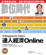 數位時代.153期_達人經濟online