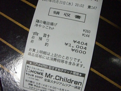 404 Yen