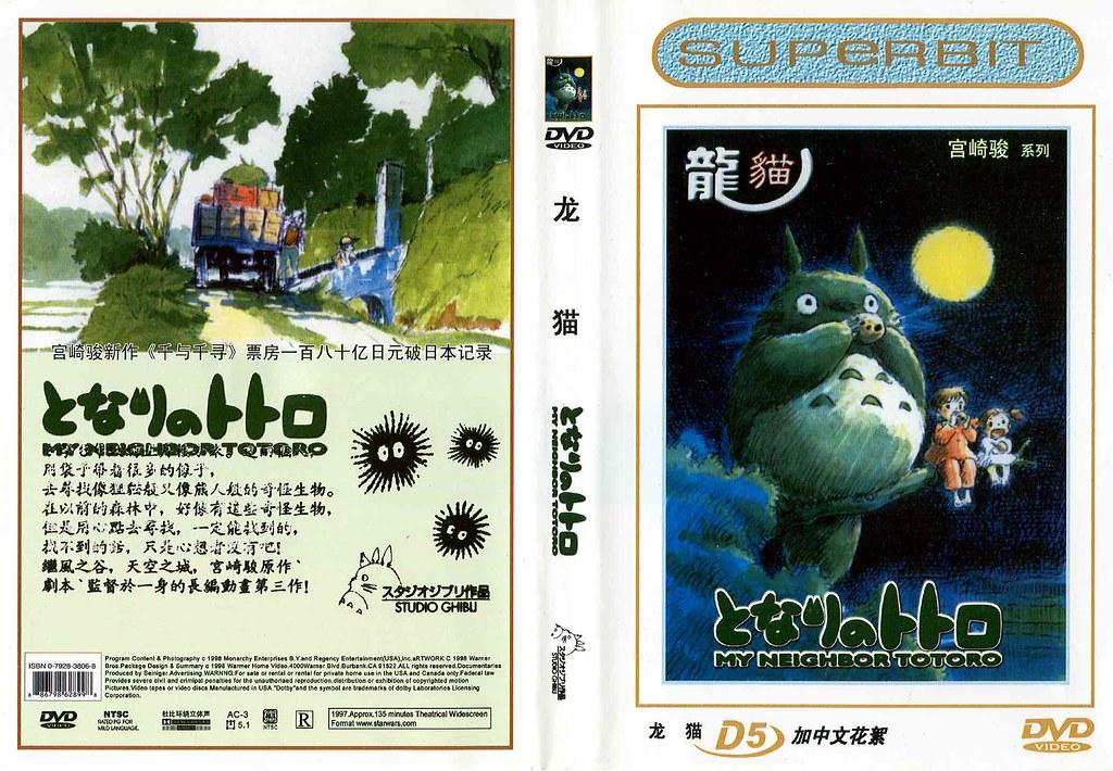 bootleg totoro dvd cover
