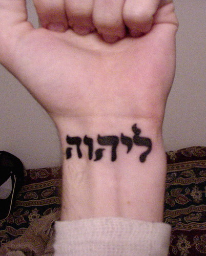 Old Testament Biblical Tattoos. hebrew tattoo by Will Norris