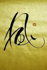 wind. (α) Tags: calligraphy wind kanji 風