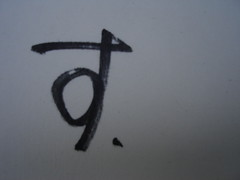 DSC00441 (kzys) Tags: hiragana su す
