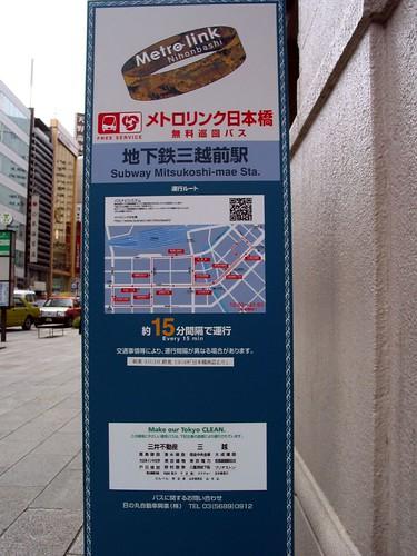 無料公車站牌
