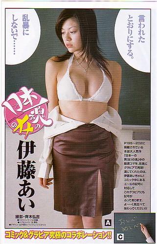 伊藤あい 画像8