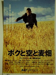 ratcatcher (latekommer) Tags: cameraphone boy cinema film movie tickets ticketstubs tokyo scotland cornfield suicide drowning movietickets  scottishfilm lynneramsey tommyfranagan willameadie