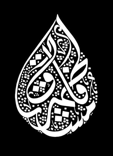 Names of Sahabiyat (Sahabiat) صحابیات کے نام