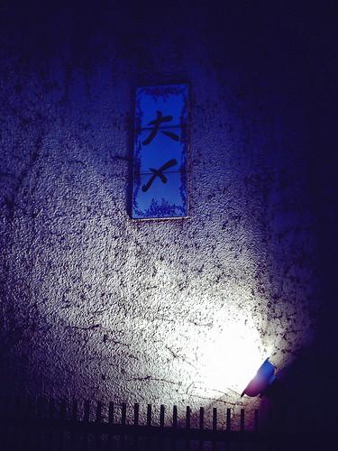 Xiaostyleその41:神楽坂編 2