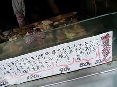 平澤かまぼこ店は朝の匂い