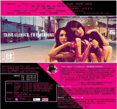 女人國肆/惡女聖殿-廢墟派對 @Champagne 3 香檳三 party flyer