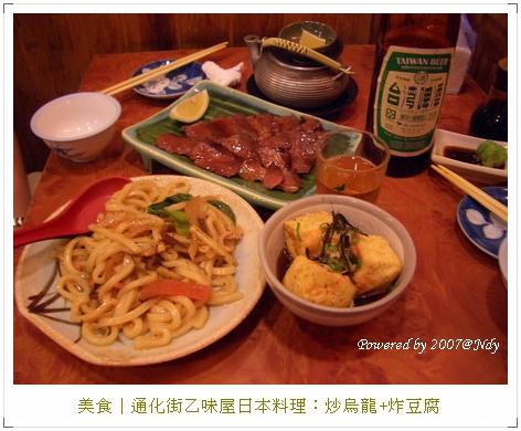 乙味屋晚餐
