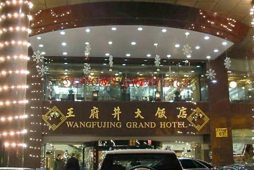 Entrance to Wangfujing Grand Hotel