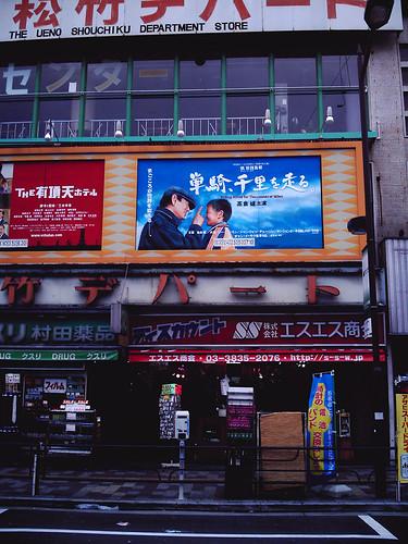 Xiaostyleその14:上野編 7