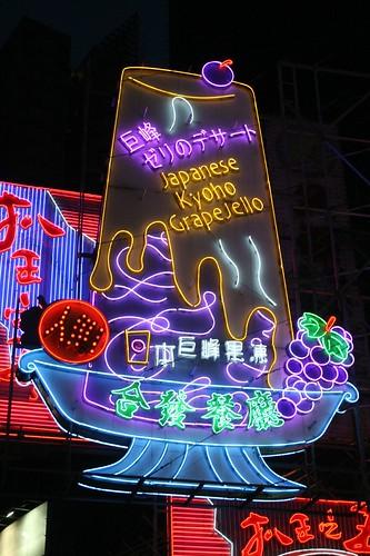 Neon in HK