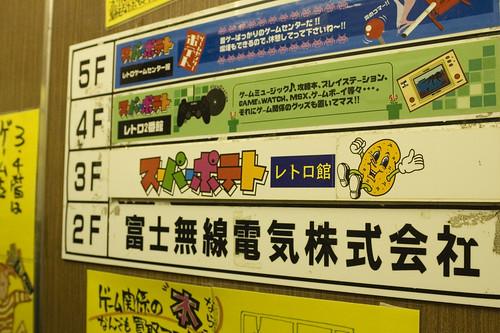 Super Potato, Akihabara