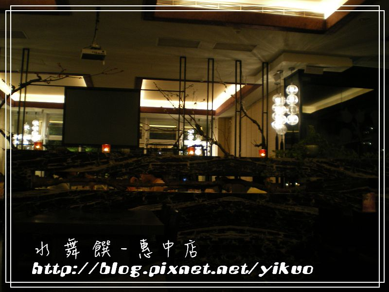 水舞饌 惠中店