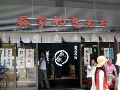 2007.5.27 葵屋やきもち総本舗1 上賀茂神社鳥居前