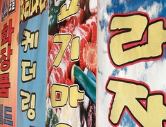 Let's read Korean (Kris Kros) Tags: california ca food usa anime public cali handwriting ads advertising asian la us losangeles los cool ancient asia pix angeles martial arts culture martialarts korea hills casio exotic korean socal granada kris mystic kkg exoticfood granadahills kros kriskros nonhdr kk2k kkgallery