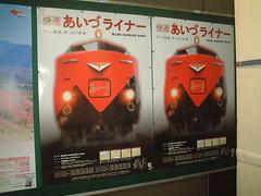 上野駅にて