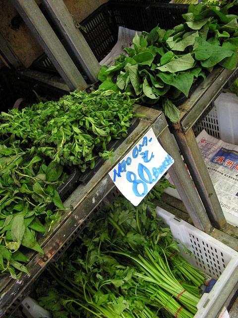 Vietnamese herbs in Melbourne