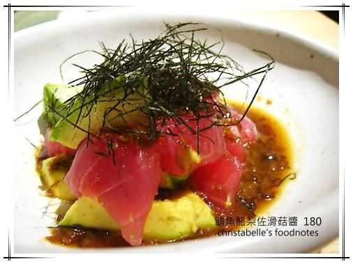 鮪魚酪梨佐滑菇醬
