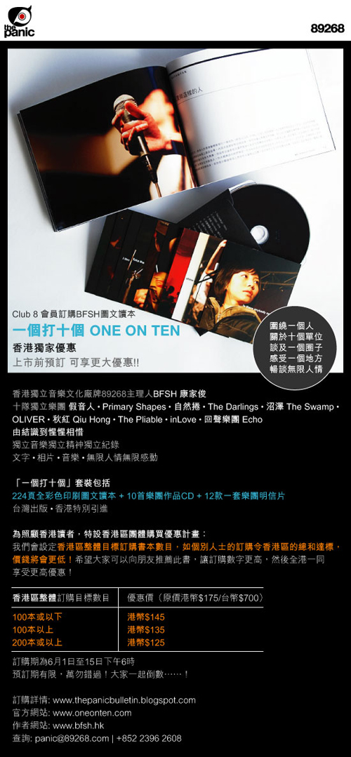 e-news about the book 一個打十個 ONE ON TEN