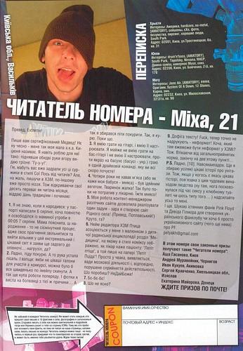 Я - читач номера журналу EXTREME, квітень 2007