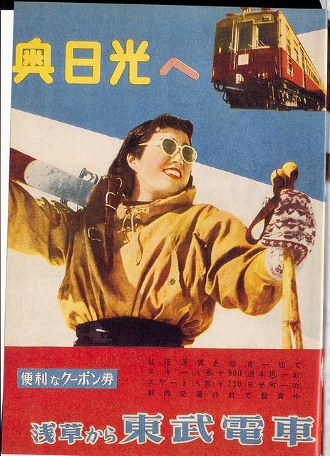 Travel to Okuniko, 1940s?