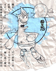 astro....josh? (Question Josh? - SB/DSK) Tags: astroboy fanart japanese text comic dt0905