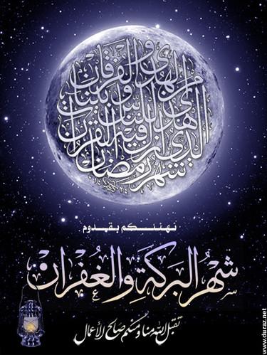 Ramadan greetings in arabic m4hsunfo