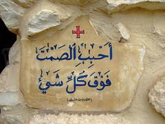 Hesychasm (phool 4  XC) Tags: lebanon christian monastery orthodox orthodoxchristian  hamatoura  phool4xc