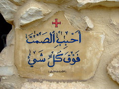 Hesychasm (phool 4  XC) Tags: lebanon christian monastery orthodox orthodoxchristian لبنان hamatoura بيتربروباخر phool4xc