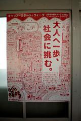 Otona e ippo, shakai ni idomu. (hirahiraskirt) Tags: japan poster middleschool motivational forstudents