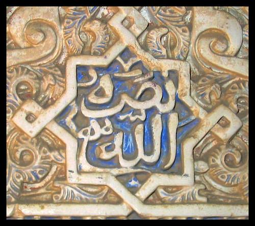 535537188 d2ad1ac2e1 - Islamic Art