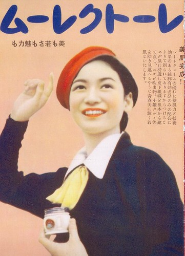 Japanese facial moisturizer, 1930s | Flickr - Photo Sharing!